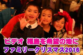 【ビデオ】福島を希望の地に-ファミリークリスマス2016-