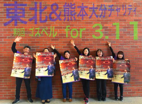 【チケットで応援】ゴスペル for 3.11 被災地支援チャリティコンサート