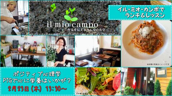 イタリアンレストラン 「イル・ミオ・カンポ」でランチ&レッスン