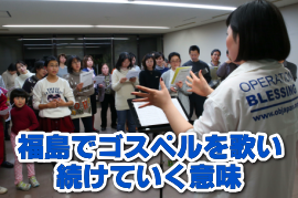 【福島:復興支援】福島で「ゴスペル」を歌い続けていく意味