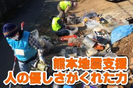【熊本地震:復興支援】人の優しさがくれた力