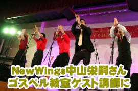 【福島:復興支援】「New Wings」ディレクター中山栄嗣さんをゲスト講師に