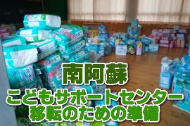 【熊本・大分地震】南阿蘇『こどもサポートセンター』移転のための準備