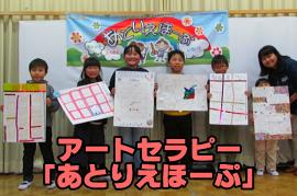 【福島:心のケア】今年一年のわたしの目標カレンダー
