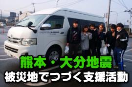 【熊本・大分地震】被災地でつづく支援活動