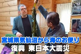 【復興:東日本大震災】宮城県気仙沼から海の幸のお便り