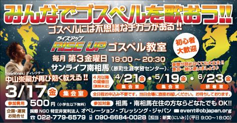 【福島 南相馬】RiseUp ゴスペル教室のお知らせ