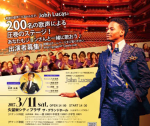 【超拡散希望】熊本・大分地震の被災地の方々をご招待【東北&熊本・大分支援チャリティコンサート】