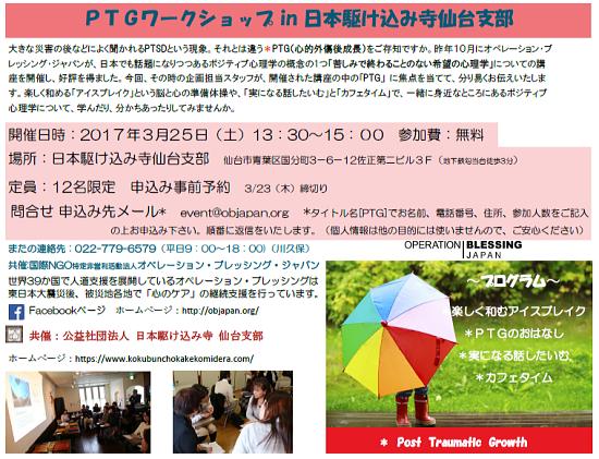 PTGワークショップ in 日本駆け込み寺仙台を開催