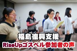 【福島:復興支援】RiseUpゴスペル参加者の声【いいね!で応援】