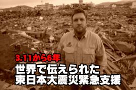 【3.11から6年】世界で伝えられた東日本大震災緊急支援