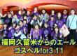 【ビデオ】福岡久留米からのエール ゴスペルfor3.11