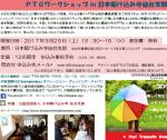 【東北 心のケア】PTGワークショップ in 日本駆け込み寺仙台を開催