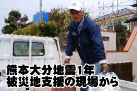 【熊本大分地震から1年】被災地支援の現場から