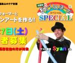 5/27(土)イベント 『バルーンアート』に挑戦!!