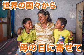 【世界の国々から】母の日に寄せて
