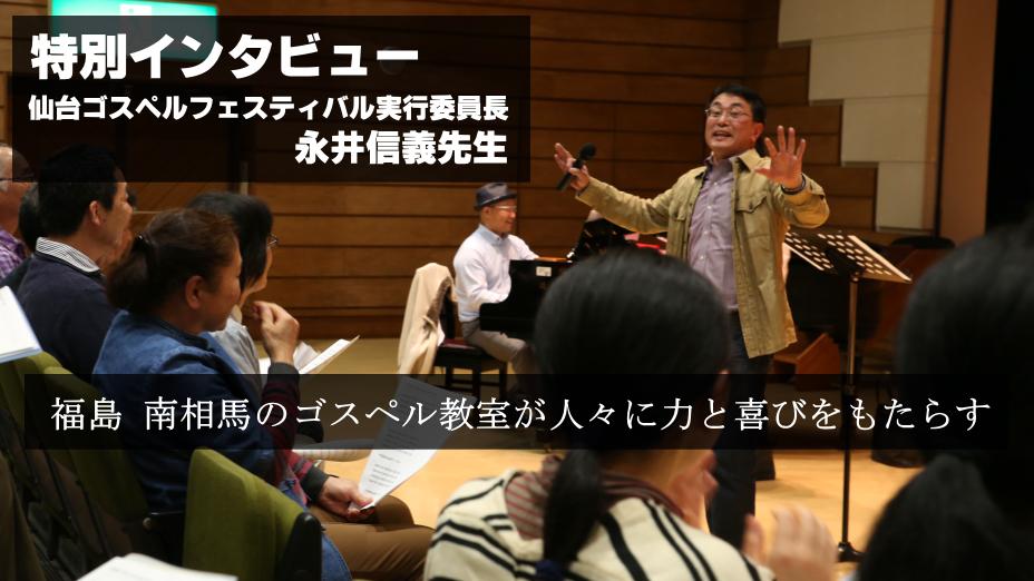 南相馬Rise Upゴスペル教室に 仙台ゴスペルフェスティバル実行委員長 永井信義先生を迎えて