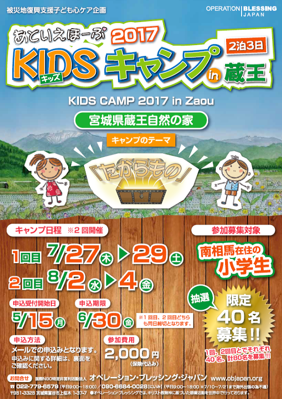 あとりえほーぷ2017 KIDSキャンプin蔵王