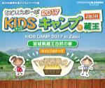<募集中>7月と8月 あとりえほーぷ2017 KIDSキャンプin蔵王