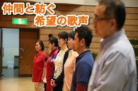 【福島:復興支援】仲間と紡ぐ希望の歌声
