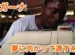 【夢に向かって通す糸】ガーナから