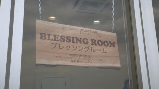 【福島復興支援】ブレッシング・ルームが目指す「復興とは」何か