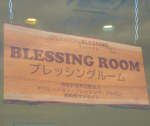 【福島復興支援】ブレッシング・ルームが目指すビジョン