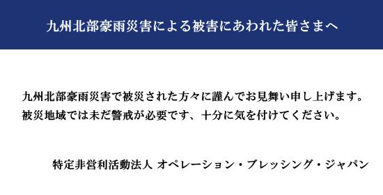 九州北部豪雨災害で被災された方々に謹んでお見舞い申し上げます。