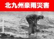九州北部豪雨災害支援