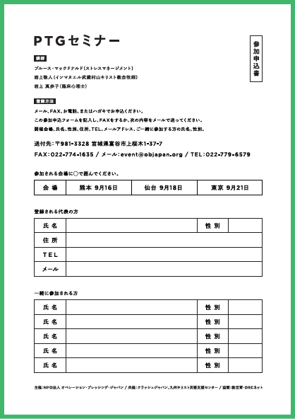 PTGセミナー申込用紙