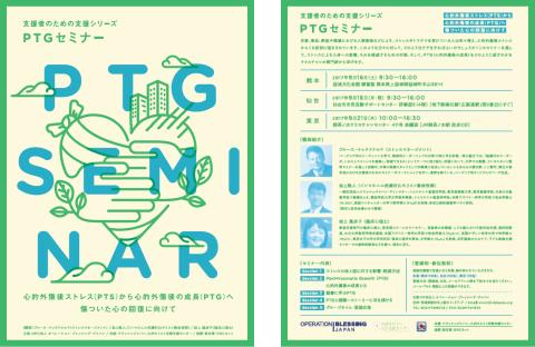 PTGセミナー 熊本・仙台・東京 -傷ついた心の回復に目を向けて-