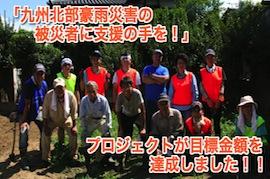 【九州北部豪雨災害支援】Ready forプロジェクト達成しました!!