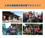 九州北部豪雨災害の活動レポート