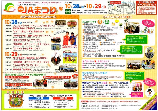 【明日RISE UP出場】南相馬 JAまつり&野馬土感謝祭