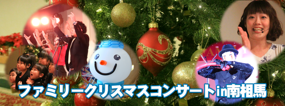 ファミリークリスマスコンサートin南相馬
