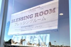 【福島復興支援】住民同士がつながる場所、ブレッシングルーム
