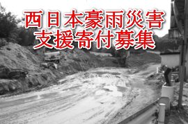 【西日本豪雨災害】寄付募集開始
