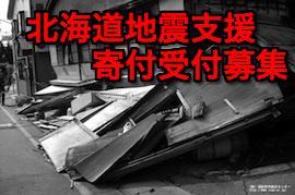 【北海道地震】寄付の受付を開始しました