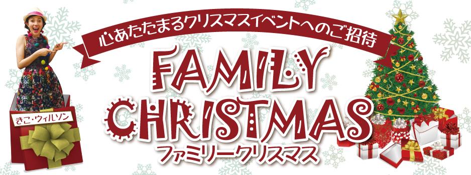 ファミリークリスマス ― 心あたたまるクリスマスイベントへのご招待 ―