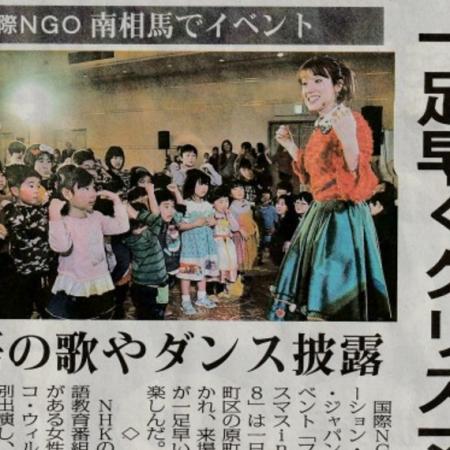 メディア掲載情報:平成30年12月3日の福島民報新聞掲載記事。「ファミリークリスマスin南相馬2018」