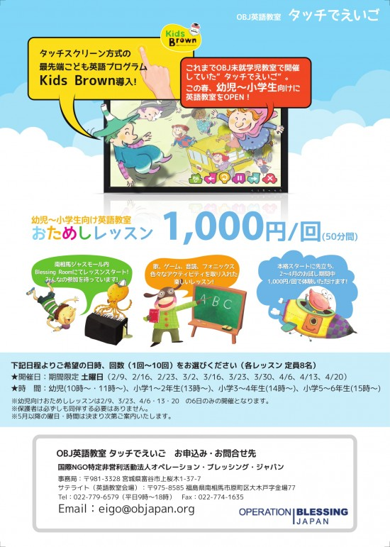 【OBJ英語教室タッチでえいご開催!】