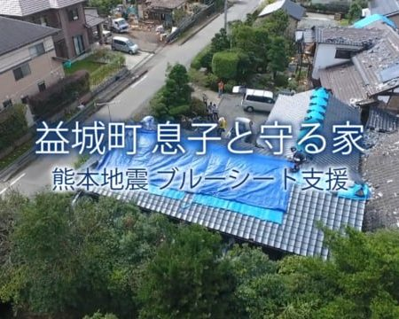 【熊本地震】益城町 息子さんと守る家 ブルーシート支援