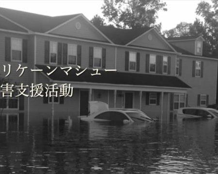 ハリケーンマシュー災害活動支援