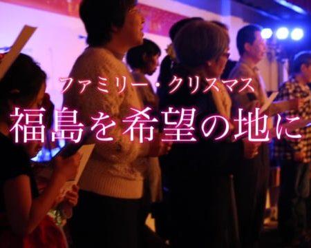 福島を希望の地に・ファミリークリスマス2016