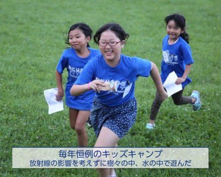 いまだ不安の中の生活 2018年 – 2019年 福島での支援活動