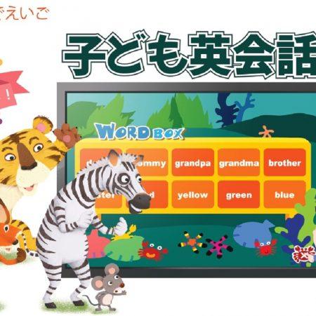 【新学期生募集中!】OBJ英語教室【福島南相馬】