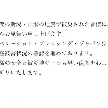 新潟・山形地震