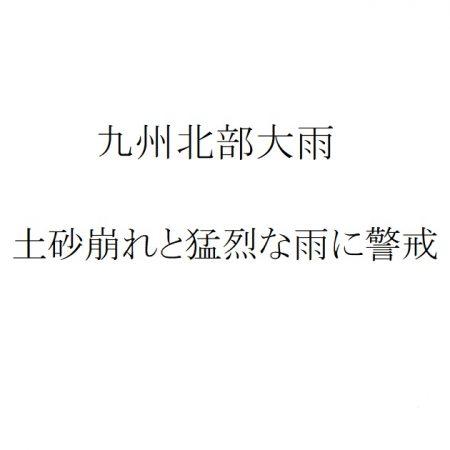 【九州北部】大雨による災害に厳重警戒を
