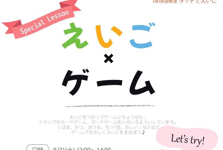 【OBJ英語教室】スペシャルレッスン~えいご×ゲーム~