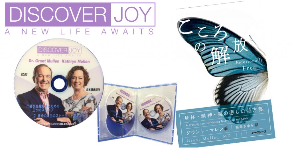 【ディスカバージョイ】こころの解放DVD